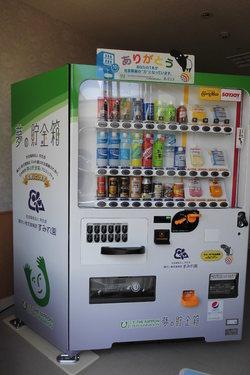 社会貢献自動販売機